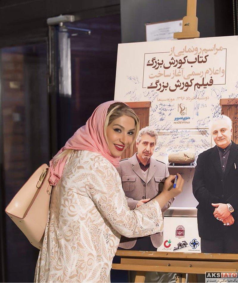 بازیگران بازیگران زن ایرانی  ساغر عزیزی در مراسم رونمایی از کتاب کوروش بزرگ