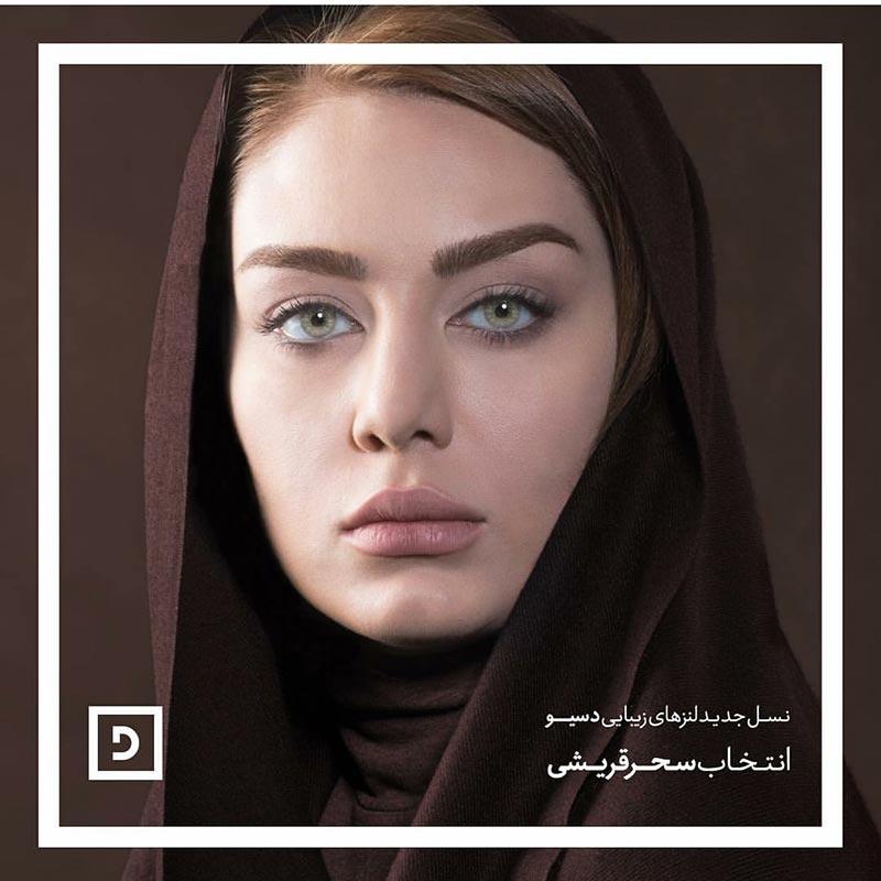 عکس آتلیه و استودیو  9 عکس تبلیغاتی سحر قریشی برای برند فروش لنز چشم