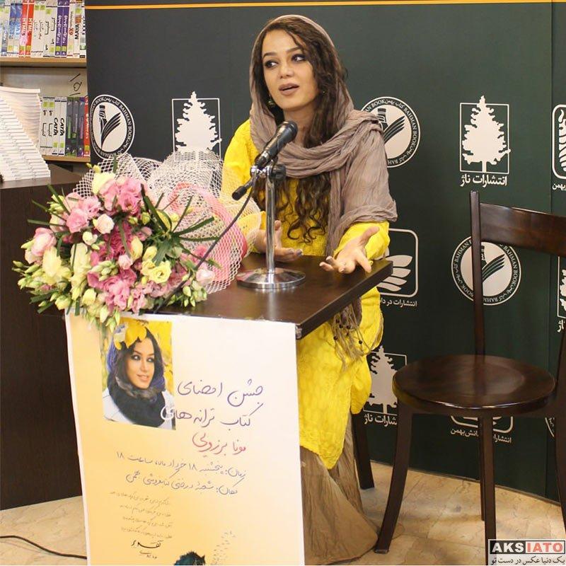 شاعر و ترانه سرا  مونا برزویی در جشن امضای کتاب جدیدش در کرج
