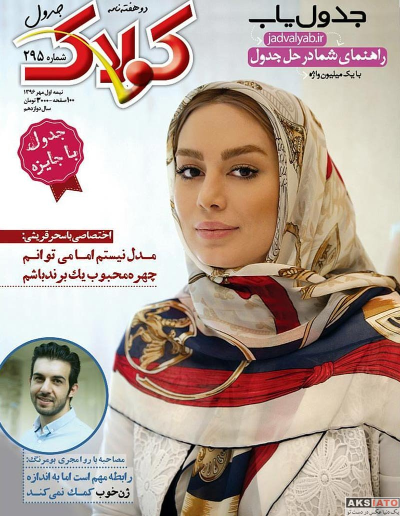 بازیگران بازیگران زن ایرانی  عکس های سحر قریشی در شهریورماه 96 (10 تصویر)