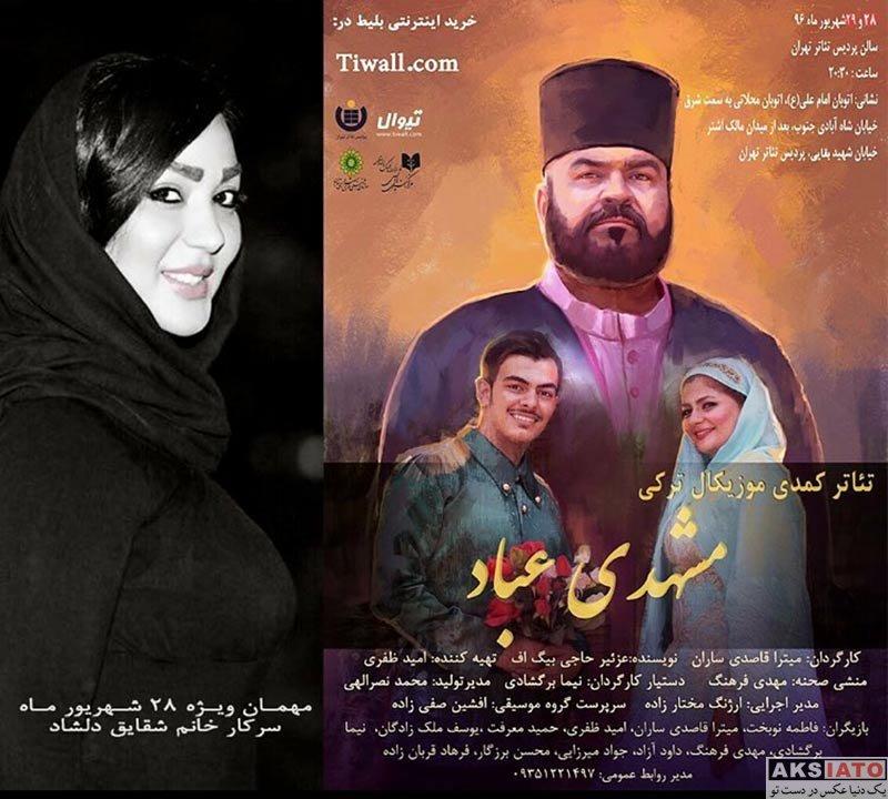 بازیگران بازیگران زن ایرانی  عکس های شقایق دلشاد در شهریورماه ۹۶ (۶ عکس)
