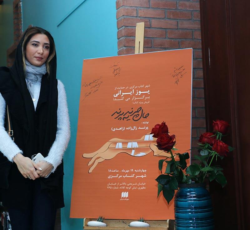 بازیگران بازیگران زن ایرانی  نیکی مظفری در مراسم فروش کتاب حال چرند یه پرند (۴ عکس)