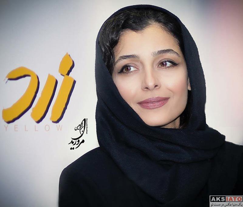 بازیگران بازیگران زن ایرانی  ساره بیات در اکران مردمی فیلم زرد (6 عکس)