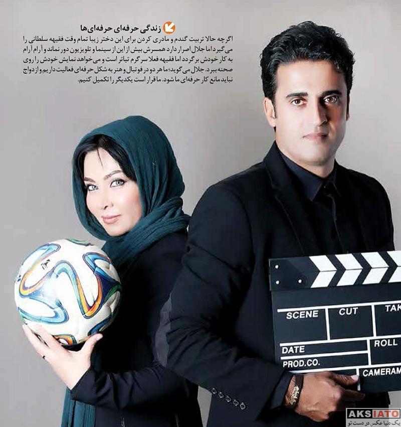 عکس آتلیه و استودیو  عکس های فقیهه سلطانی و همسرش برای مجله ورزش و تصویر