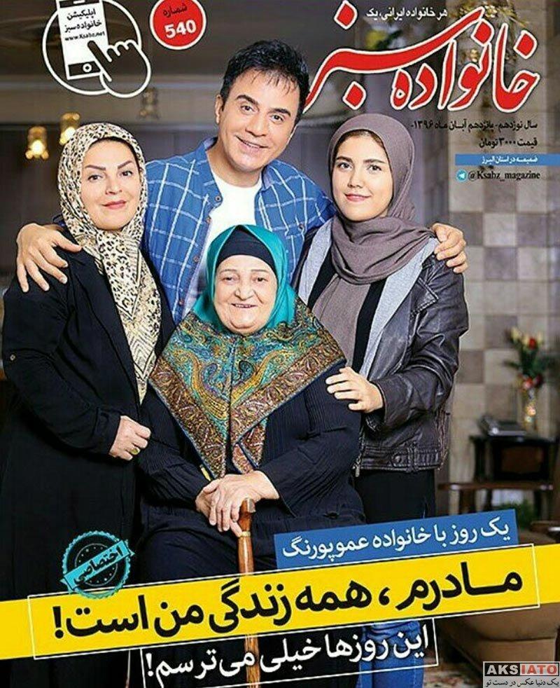 خانوادگی مجریان عمو پورنگ (داریوش فرضیایی) و خانواده اش در مجله خانواده سبز