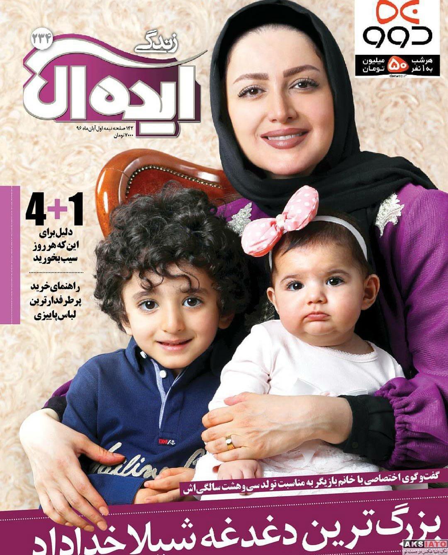 بازیگران بازیگران زن ایرانی  عکس شیلا خداداد و فرزندانش بر روی جلد مجله ایده آل
