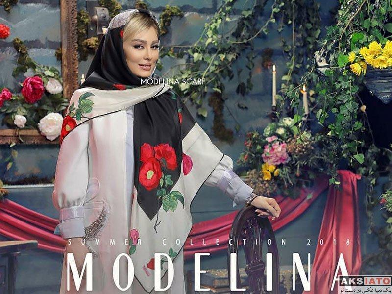 بازیگران عکس آتلیه و استودیو  14 عکس تبلیغاتی سحر قریشی برای برند روسری مدلینا