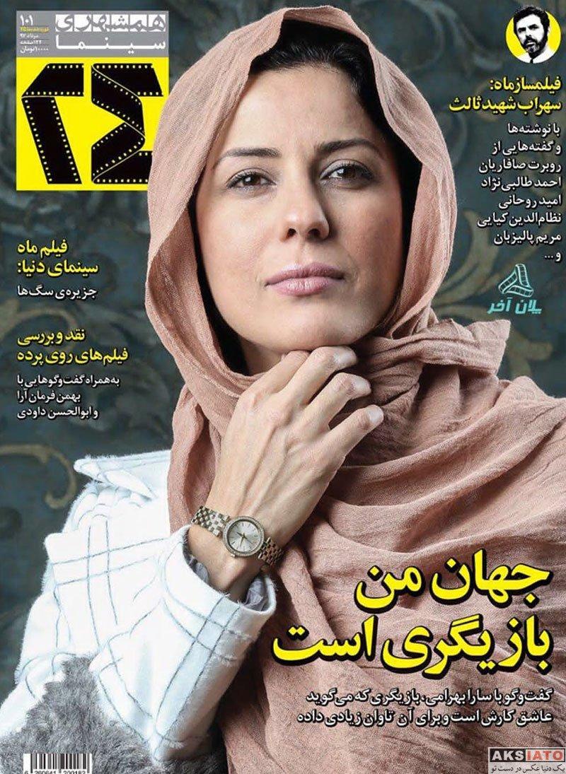 بازیگران بازیگران زن ایرانی  عکس های سارا بهرامی در شهریور ماه 97 (10 تصویر)
