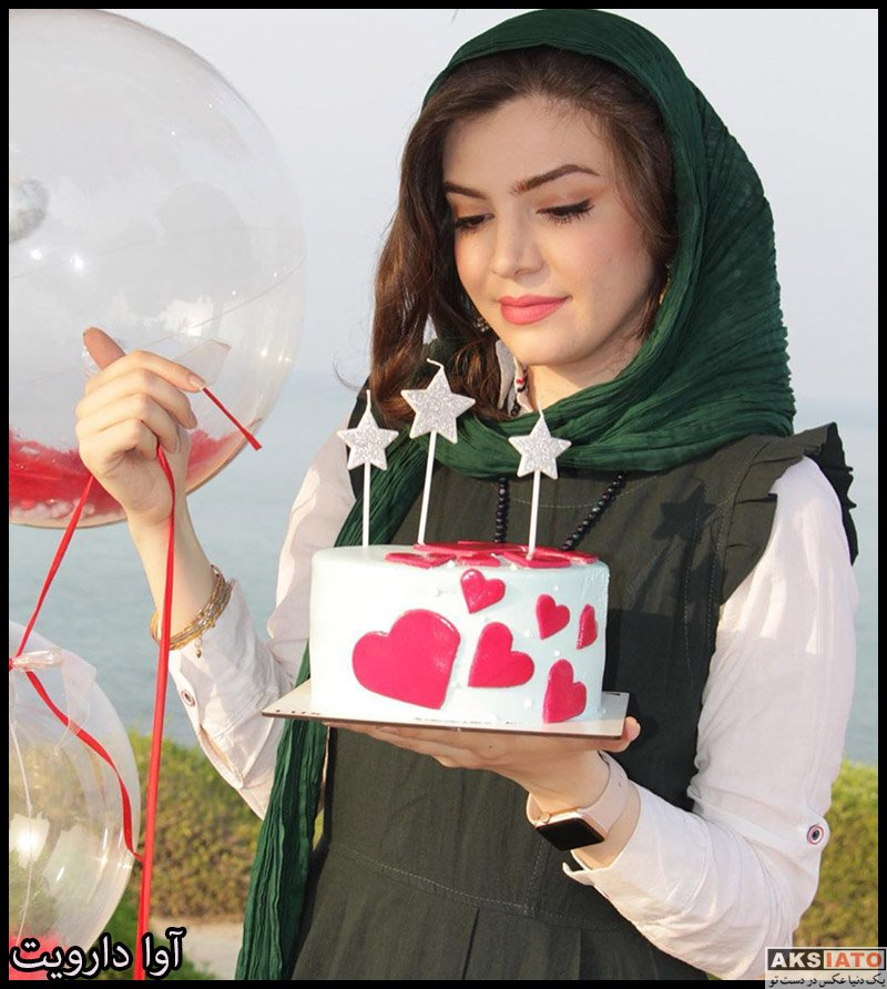 بازیگران بازیگران زن ایرانی جشن تولد ها  عکس های جشن تولد 26 سالگی آوا دارویت در شهریورماه 98