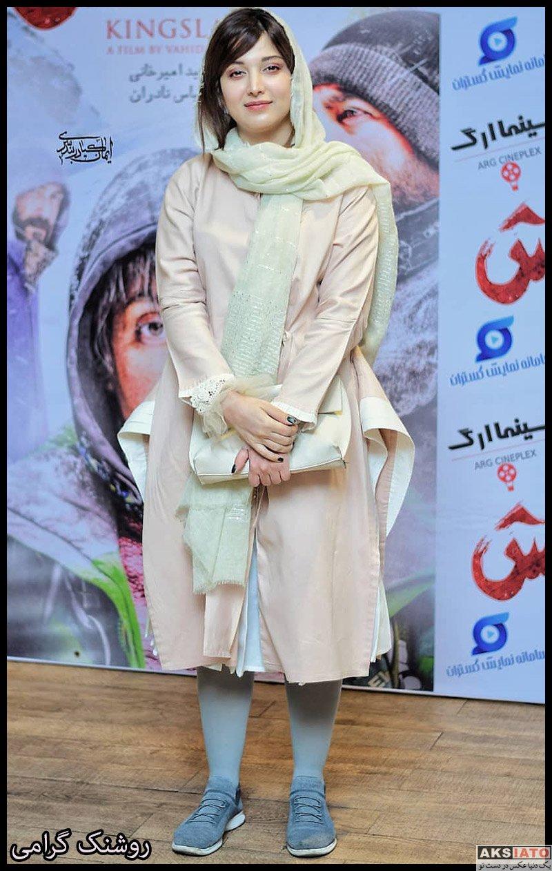 روشنک گرامی در اکران خصوصی فیلم شاه کش (۴ عکس) - عکسیاتو