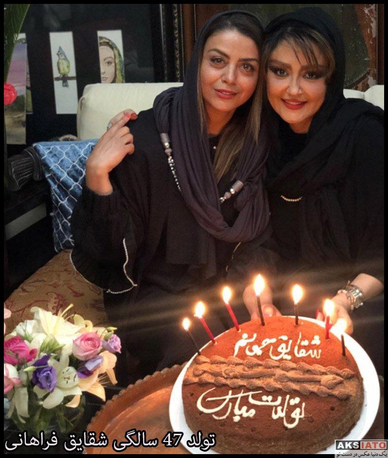 بازیگران بازیگران زن ایرانی جشن تولد ها  عکس های جشن تولد 47 سالگی شقایق فراهانی