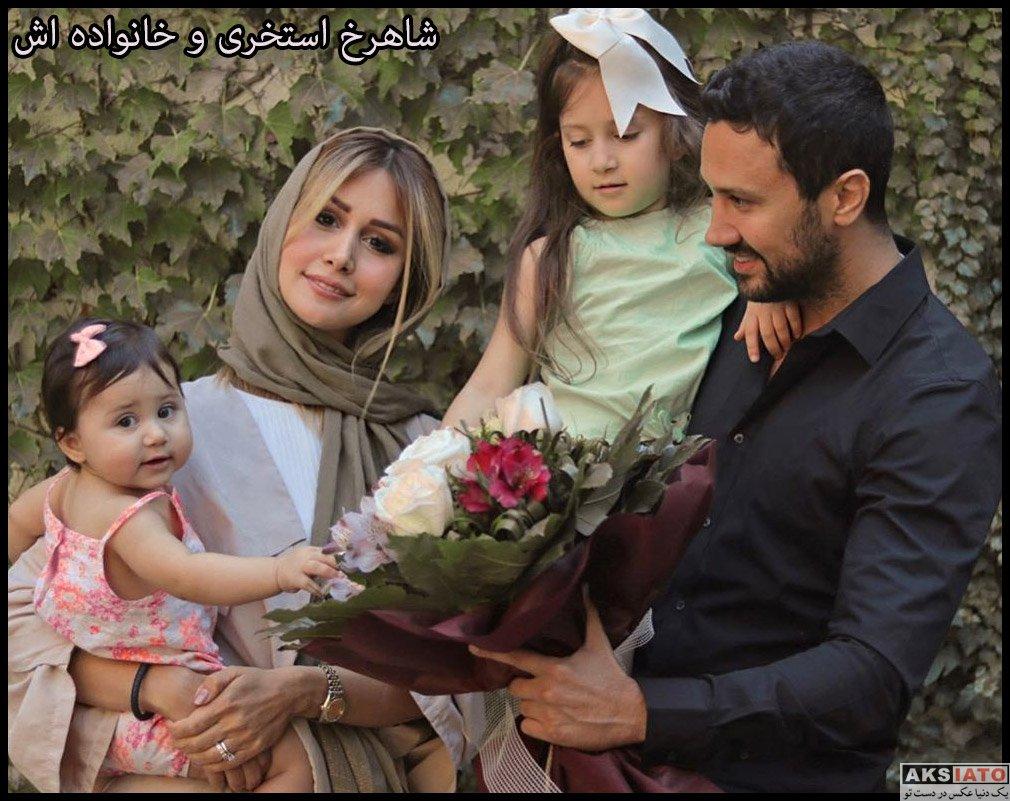 خانوادگی  شاهرخ استخری در کنار همسر و دو دخترش (عکس)