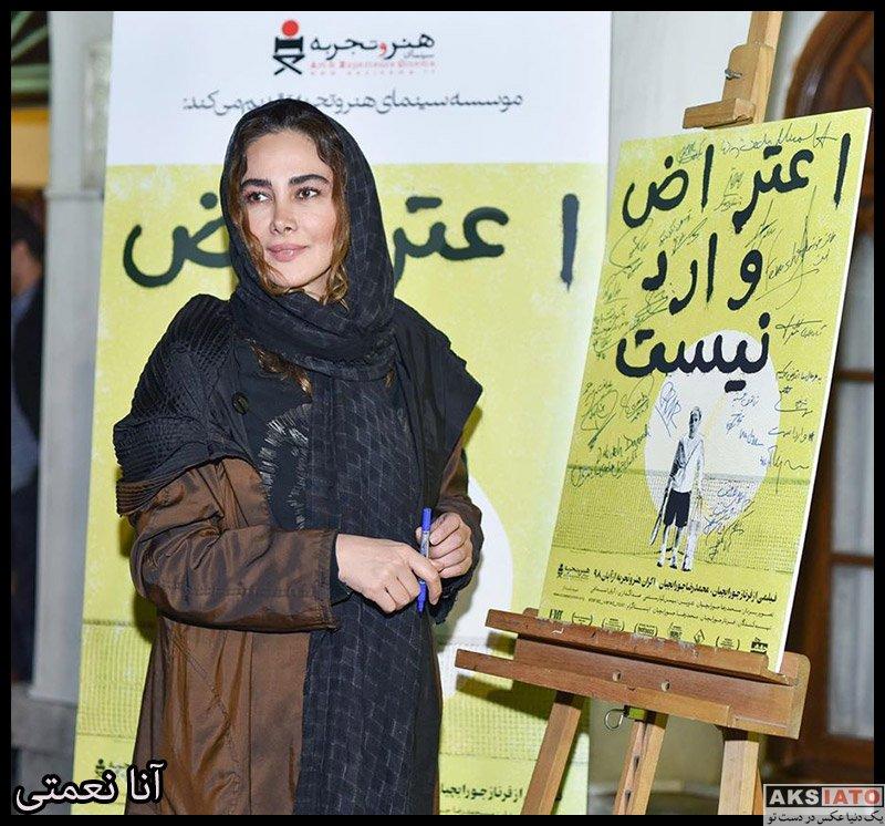 بازیگران بازیگران زن ایرانی  آنا نعمتی در اکران خصوصی فیلم اعتراض وارد نیست (4 عکس)