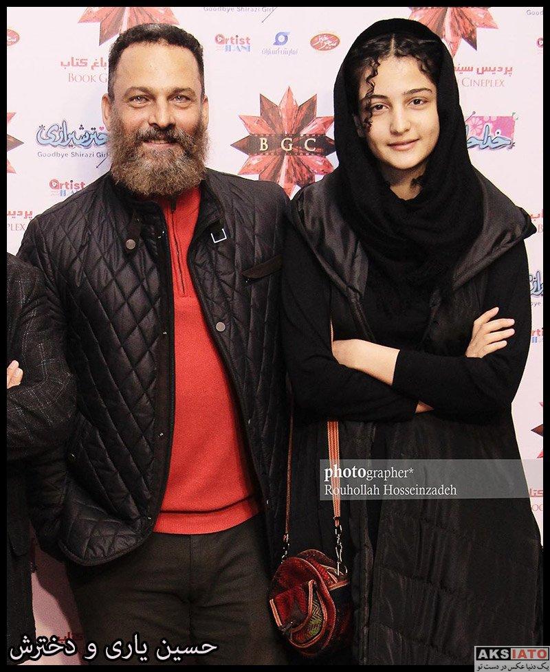 خانوادگی  حسین یاری و دخترش در اکران خصوصی فیلم خداحافظ دختر شیرازی (۴ عکس)