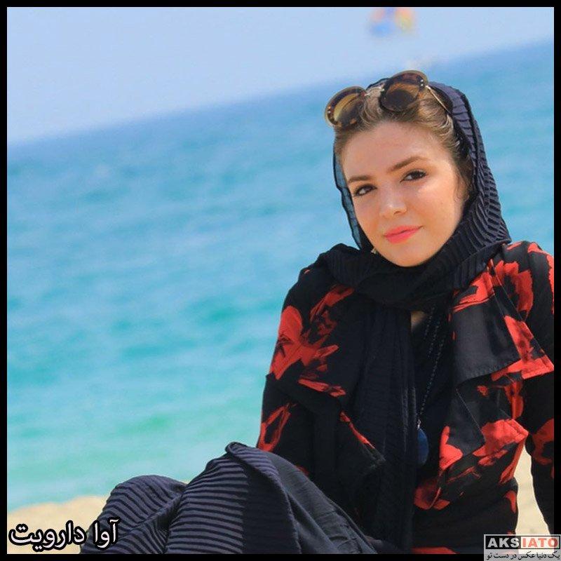 بازیگران بازیگران زن ایرانی  آوا دارویت بازیگر نقش نوبر در سریال وارش (6 عکس)