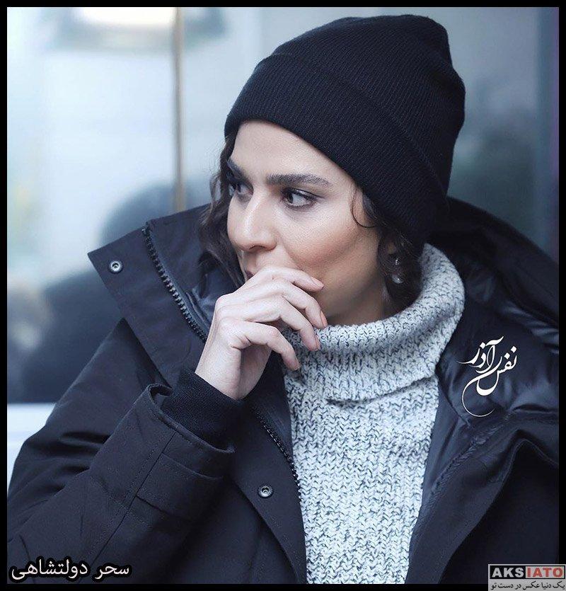 بازیگران جشنواره فیلم فجر  سحر دولتشاهی در روز اول سی و هشتمین جشنواره فیلم فجر (۴ عکس)