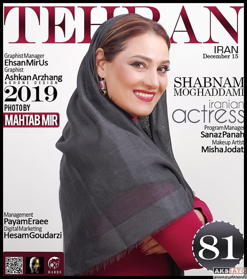 بازیگران بازیگران زن ایرانی  شبنم مقدمی بازیگر نقش توران در سریال دوپینگ (6 عکس)