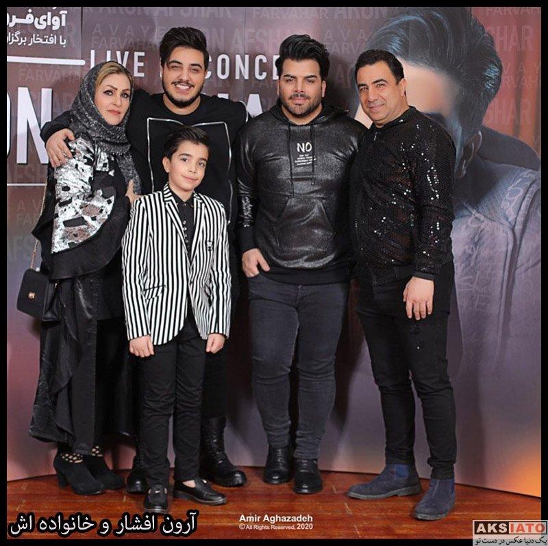خانوادگی خوانندگان  آرون افشار در کنار مادر و برادر و پدرش (عکس)