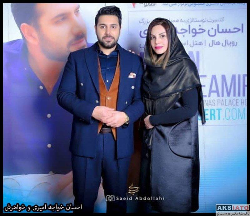 خانوادگی خوانندگان  احسان خواجه امیری در کنار خواهر و همسرش (2 عکس)
