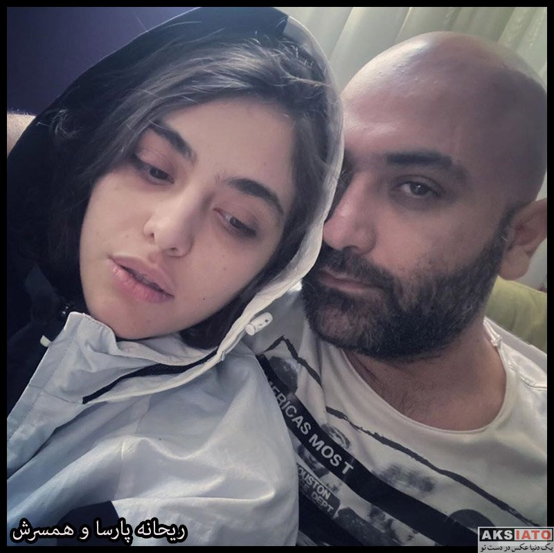 خانوادگی  ریحانه پارسا و همسرش مهدی کوشکی (4 عکس)