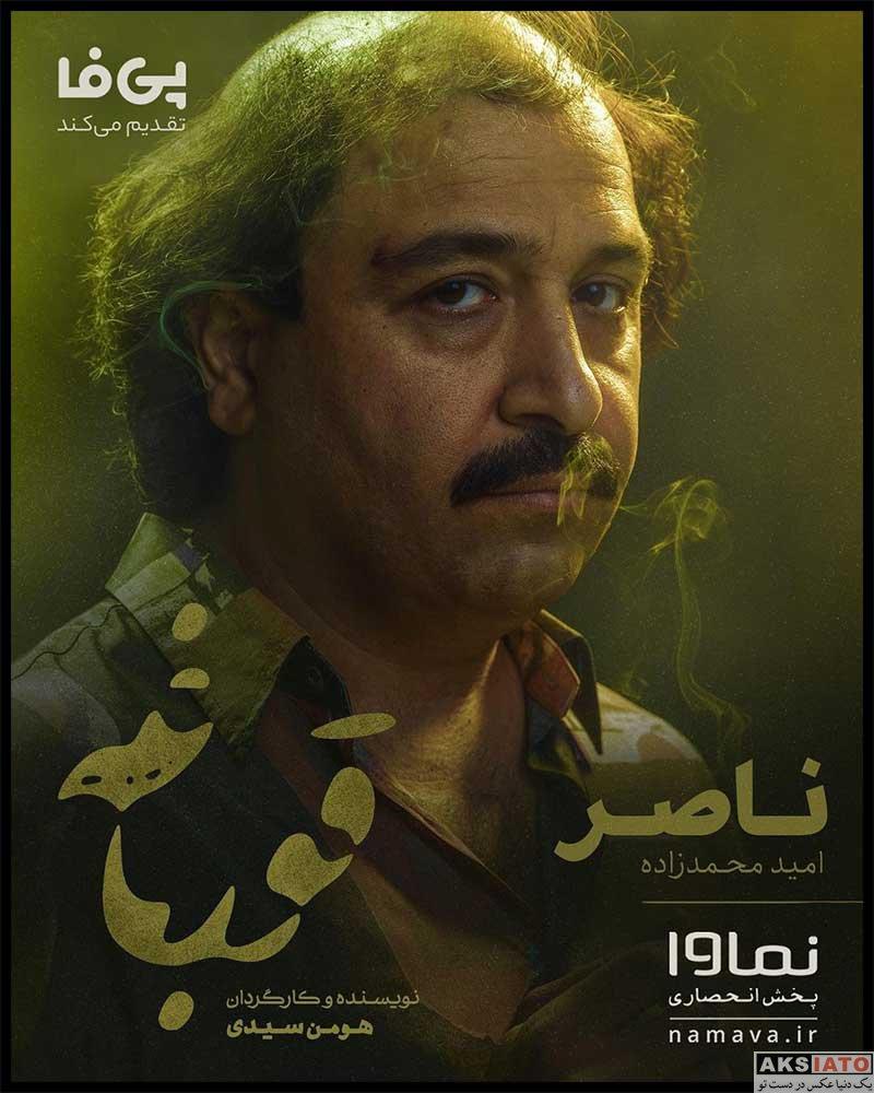 بازیگران بازیگران مرد ایرانی  امید محمدزاده بازیگر نقش ناصر در سریال قورباغه (8 عکس)