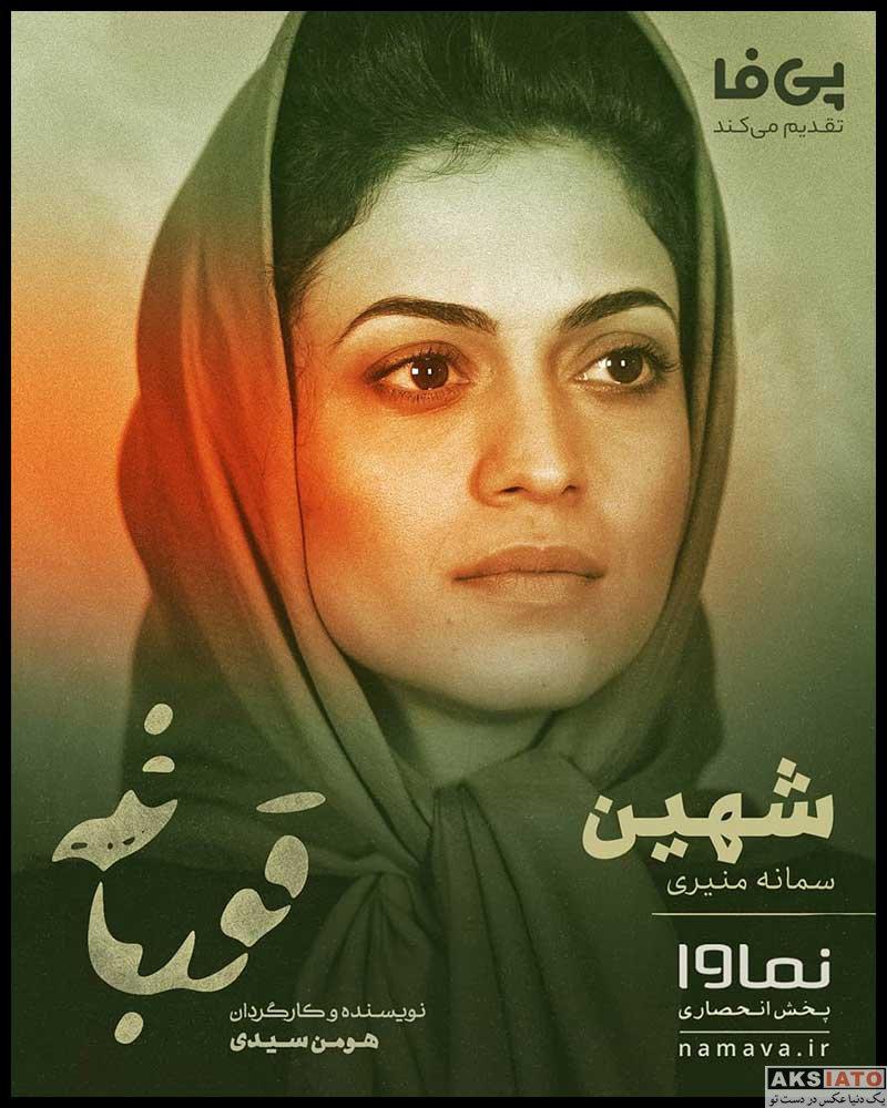 بازیگران بازیگران زن ایرانی  سمانه منیری بازیگر نقش شهین در سریال قورباغه (8 عکس)