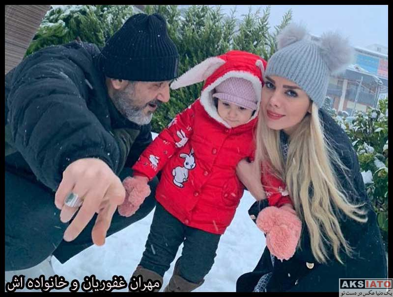 بازیگران مرد ایرانی خانوادگی  عکس های جدید مهران غفوریان و همسرش در زمستان 99