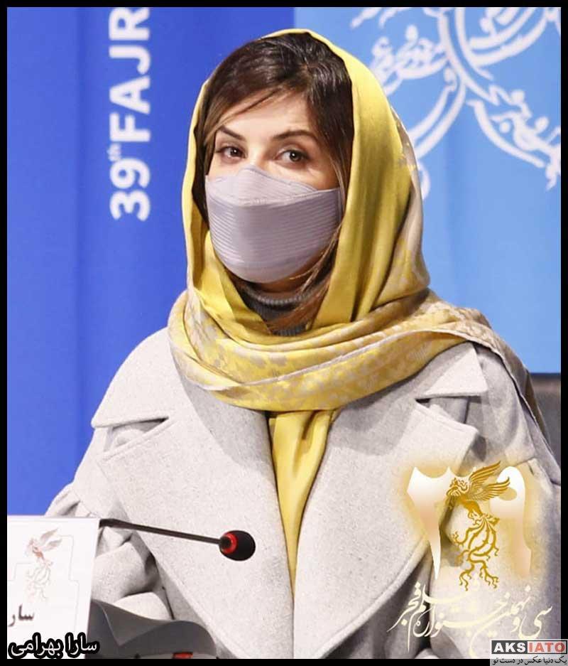بازیگران جشنواره فیلم فجر  عکس های سارا بهرامی در 39 مین جشنواره فیلم فجر