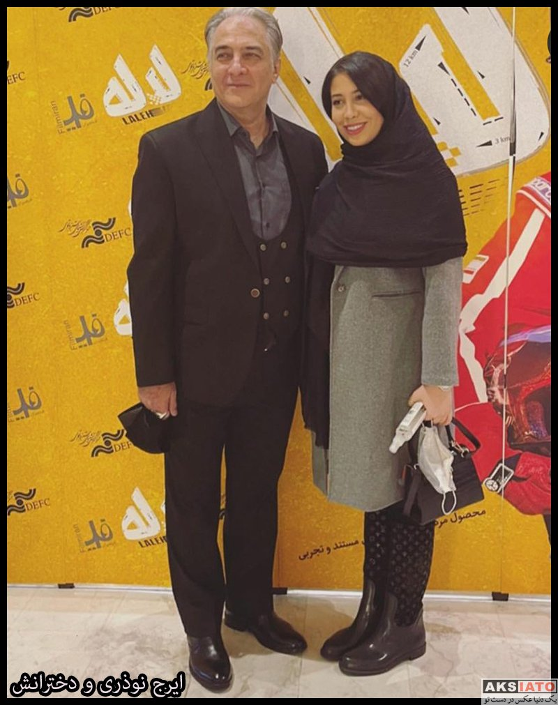بازیگران مرد ایرانی خانوادگی  ایرج نوذری و دخترانش در اکران خصوصی فیلم لاله (3 عکس)