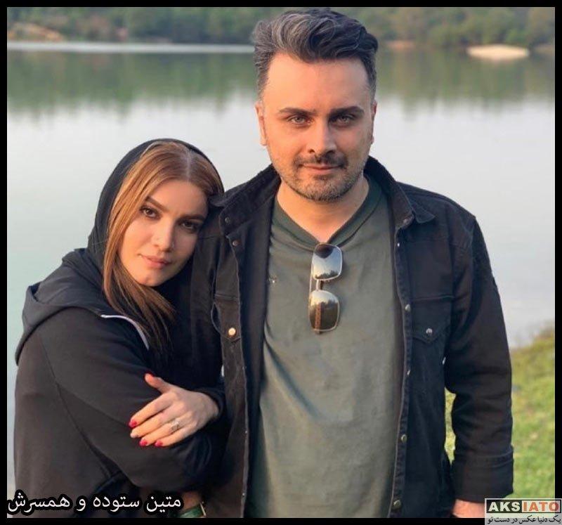 خانوادگی  متین ستوده و همسرش علی زندی (2 عکس)